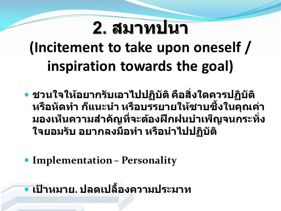 2. สมาทปนา 2. สมาทปนา (Incitement to take upon oneself / inspiration towards the goal) ชวนใจให้อยากรับเอาไปปฏิบัติ คือสิ่งใดควรปฏิบัติ หรือหัดทำ ก็แนะ
