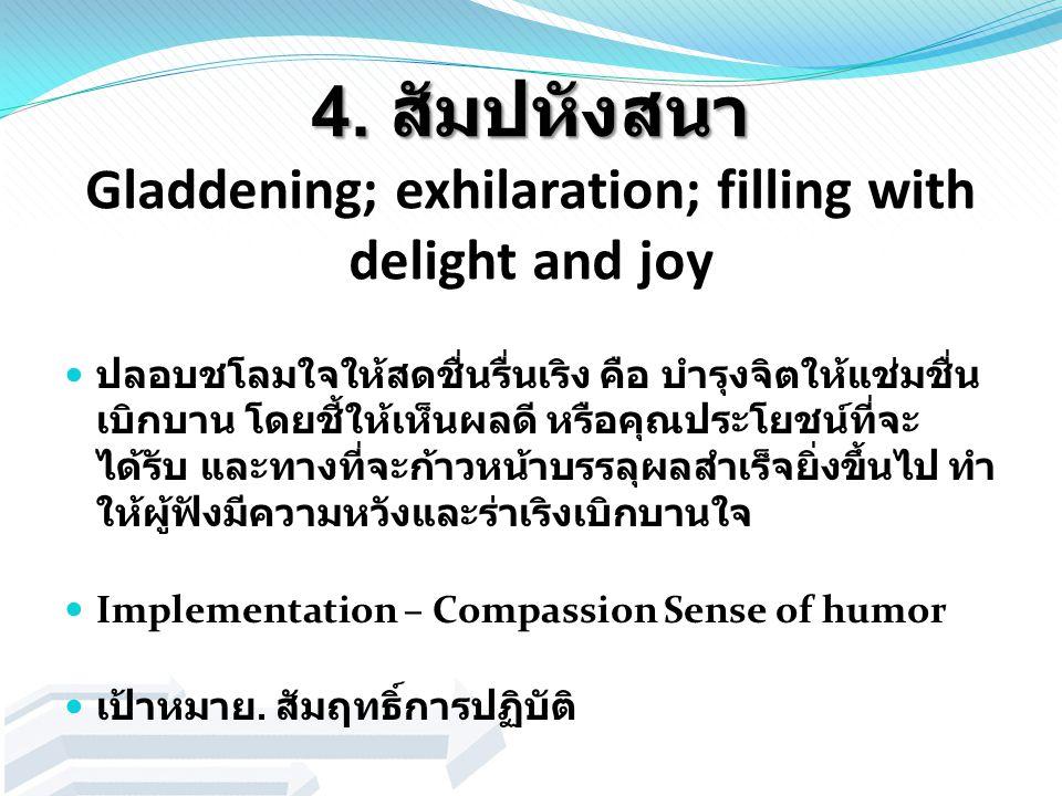 4. สัมปหังสนา 4. สัมปหังสนา Gladdening; exhilaration; filling with delight and joy ปลอบชโลมใจให้สดชื่นรื่นเริง คือ บำรุงจิตให้แช่มชื่น เบิกบาน โดยชี้ใ