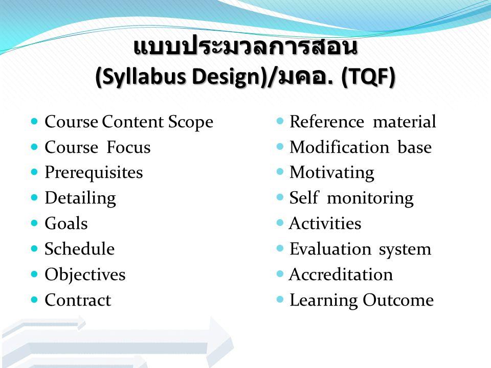 แบบประมวลการสอน (Syllabus Design)/ มคอ. (TQF) Course Content Scope Reference material Course Focus Modification base Prerequisites Motivating Detailin