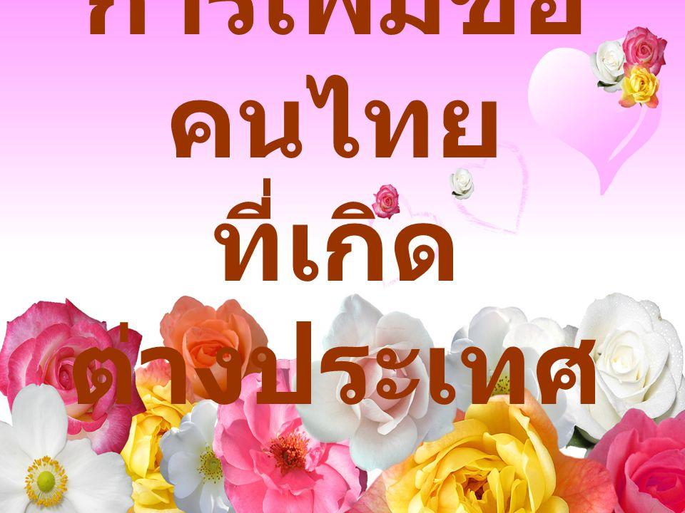 การเพิ่มชื่อ คนไทย ที่เกิด ต่างประเทศ