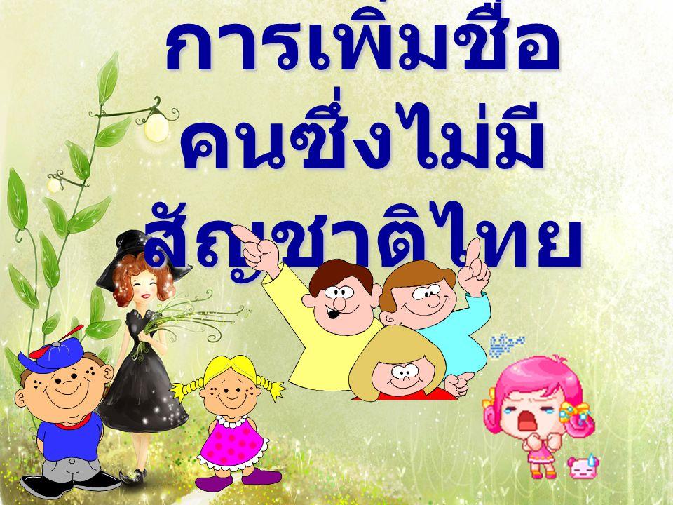 การเพิ่มชื่อ คนซึ่งไม่มี สัญชาติไทย