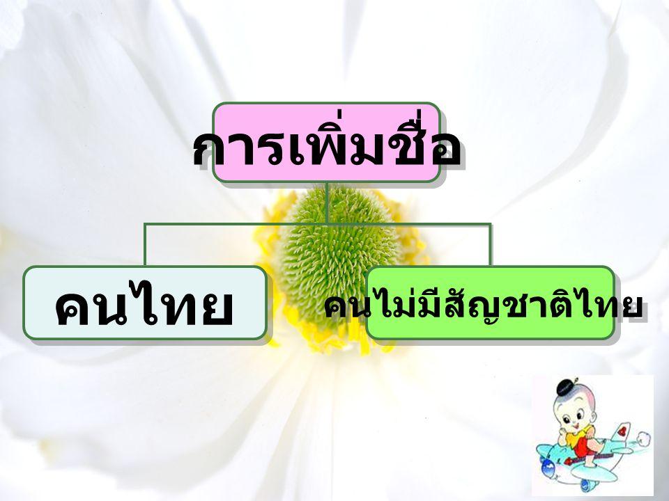 การเพิ่มชื่อคนไทย เกิดในไทย เกิดต่างประเทศ