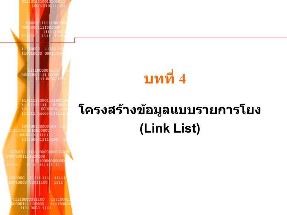 บทที่ 4 โครงสร้างข้อมูลแบบรายการโยง (Link List)