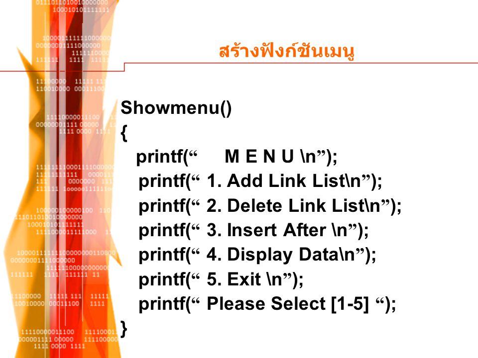 """สร้างฟังก์ชันเมนู Showmenu() { printf( """" M E N U \n """" ); printf( """" 1. Add Link List\n """" ); printf( """" 2. Delete Link List\n """" ); printf( """" 3. Insert Af"""