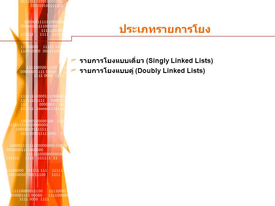 ประเภทรายการโยง รายการโยงแบบเดี่ยว (Singly Linked Lists) รายการโยงแบบคู่ (Doubly Linked Lists)