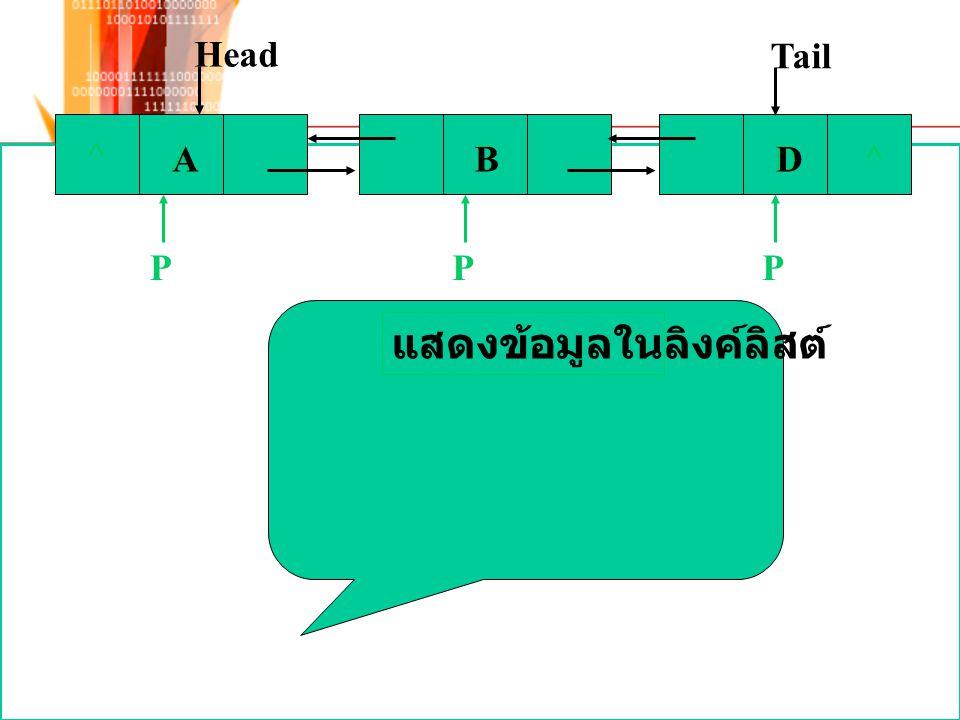 ^ ABD^ Head Tail PPP ABD แสดงข้อมูลในลิงค์ลิสต์