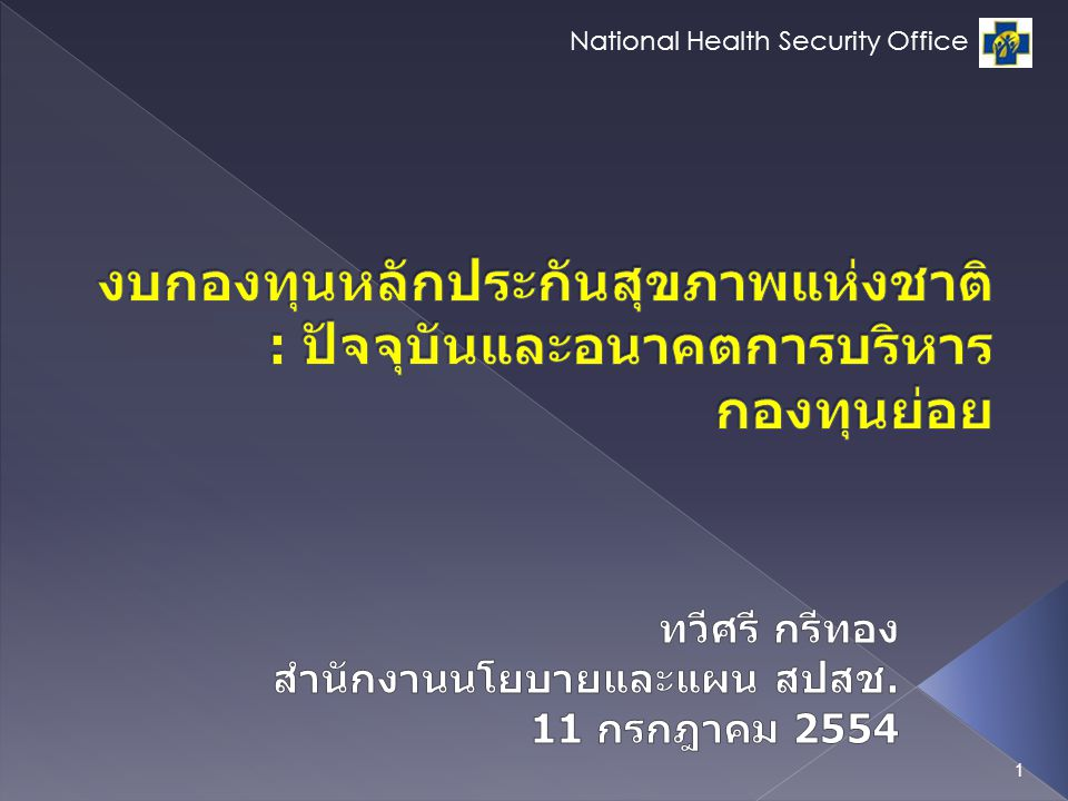 National Health Security Office 1