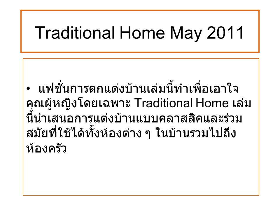 Traditional Home May 2011 แฟชั่นการตกแต่งบ้านเล่มนี้ทำเพื่อเอาใจ คุณผู้หญิงโดยเฉพาะ Traditional Home เล่ม นี้นำเสนอการแต่งบ้านแบบคลาสสิคและร่วม สมัยที่ใช้ได้ทั้งห้องต่าง ๆ ในบ้านรวมไปถึง ห้องครัว