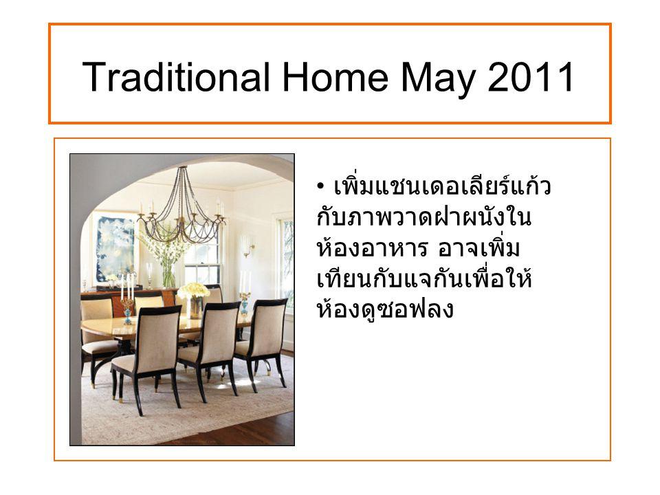 Traditional Home May 2011 เพิ่มแชนเดอเลียร์แก้ว กับภาพวาดฝาผนังใน ห้องอาหาร อาจเพิ่ม เทียนกับแจกันเพื่อให้ ห้องดูซอฟลง
