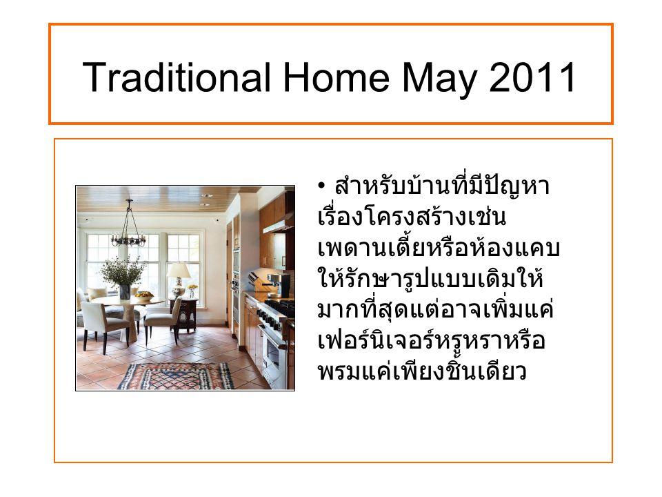 Traditional Home May 2011 สำหรับบ้านที่มีปัญหา เรื่องโครงสร้างเช่น เพดานเตี้ยหรือห้องแคบ ให้รักษารูปแบบเดิมให้ มากที่สุดแต่อาจเพิ่มแค่ เฟอร์นิเจอร์หรูหราหรือ พรมแค่เพียงชิ้นเดียว