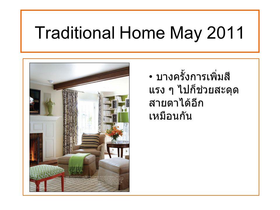 Traditional Home May 2011 บางครั้งการเพิ่มสี แรง ๆ ไปก็ช่วยสะดุด สายตาได้อีก เหมือนกัน
