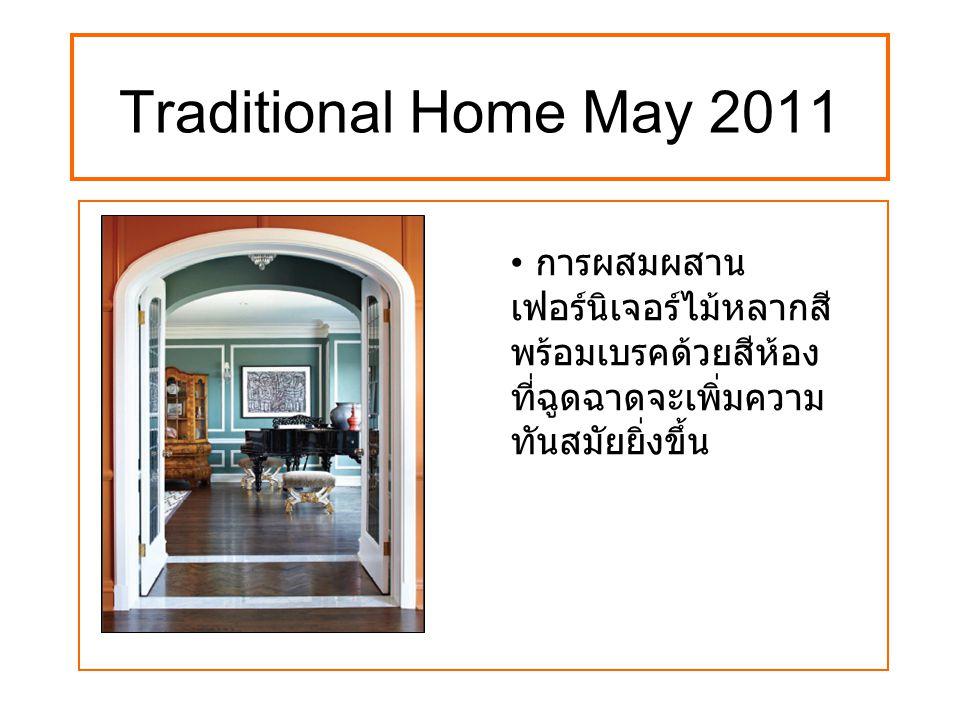 Traditional Home May 2011 การผสมผสาน เฟอร์นิเจอร์ไม้หลากสี พร้อมเบรคด้วยสีห้อง ที่ฉูดฉาดจะเพิ่มความ ทันสมัยยิ่งขึ้น