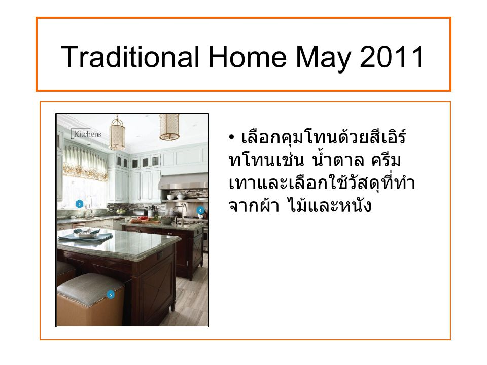 Traditional Home May 2011 บางครั้งการตกแต่ง ห้องที่แคบด้วย เฟอร์นิเจอร์หรือวอลเป เปอร์ที่ฉูดฉาดก็เป็นอีก หนึ่งทางเลือกที่ช่วย ให้ห้องน่าสนใจขึ้น