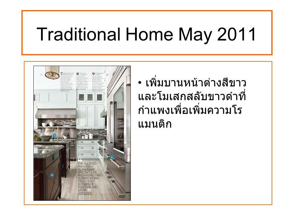 Traditional Home May 2011 แชนเดอร์เลียไม้กับ ผ้าปูโต๊ะลูกไม้จะช่วย เพิ่มความโรแมนติก และคลาสสิคให้ ห้องอาหาร