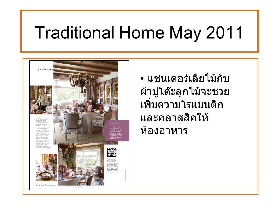 Traditional Home May 2011 ใช้กระจกใสทั้งบ้าน แทนกำแพง ตกแต่ง ด้วยเฟอร์นิเจอร์และ ผ้าม่านทรงเรียบ ๆ อาจ ใช้สีตัดกันเพื่อเพิ่มมิติ