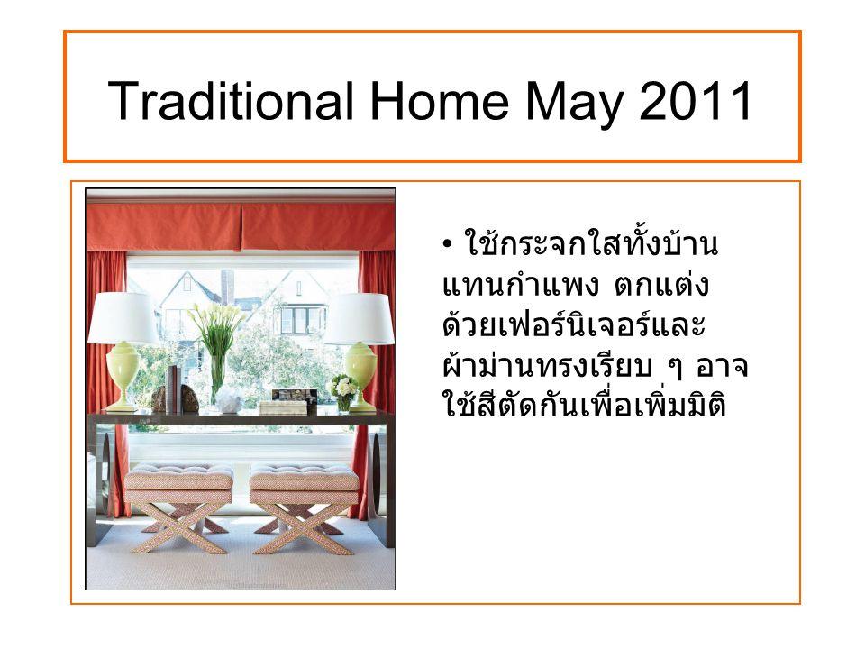 อ้างอิง อ้างอิงจากนิตยสารออนไลน์ Traditional Home เดือนพฤษภาคม 2554