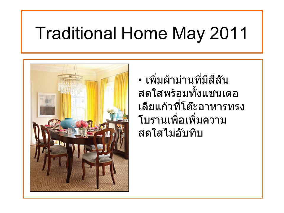 Traditional Home May 2011 เพิ่มผ้าม่านที่มีสีสัน สดใสพร้อมทั้งแชนเดอ เลียแก้วที่โต๊ะอาหารทรง โบรานเพื่อเพิ่มความ สดใสไม่อับทึบ