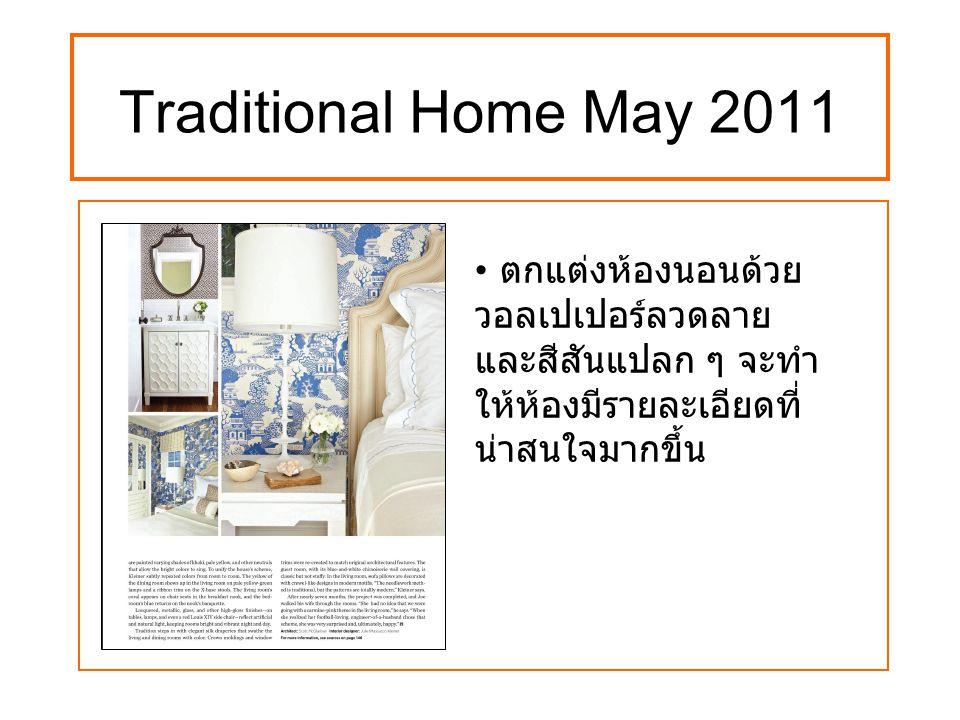 Traditional Home May 2011 ตกแต่งห้องนอนด้วย วอลเปเปอร์ลวดลาย และสีสันแปลก ๆ จะทำ ให้ห้องมีรายละเอียดที่ น่าสนใจมากขึ้น