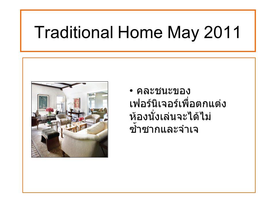 Traditional Home May 2011 คละชนะของ เฟอร์นิเจอร์เพื่อตกแต่ง ห้องนั่งเล่นจะได้ไม่ ซ้ำซากและจำเจ