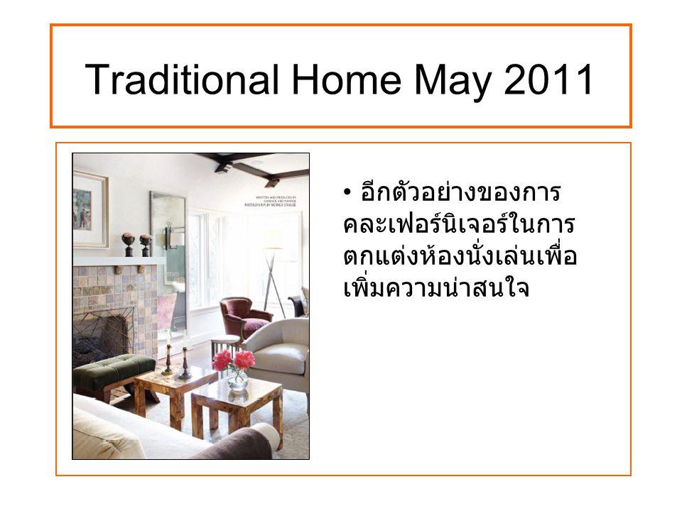 Traditional Home May 2011 อีกตัวอย่างของการ คละเฟอร์นิเจอร์ในการ ตกแต่งห้องนั่งเล่นเพื่อ เพิ่มความน่าสนใจ
