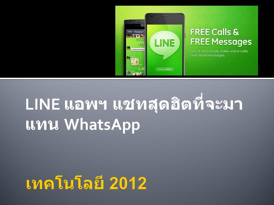 LINE แอพฯ แชทสุดฮิตที่จะมา แทน WhatsApp