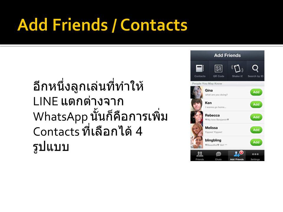อีกหนึ่งลูกเล่นที่ทำให้ LINE แตกต่างจาก WhatsApp นั้นก็คือการเพิ่ม Contacts ที่เลือกได้ 4 รูปแบบ