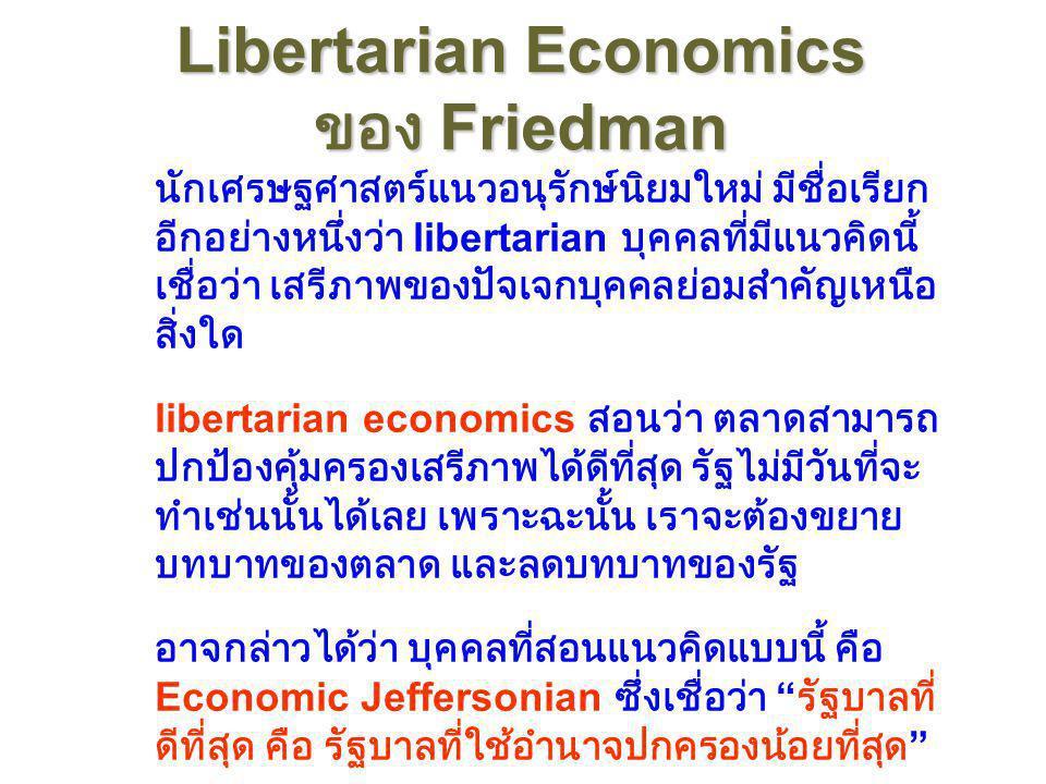 หลักปรัชญาอีกข้อหนึ่งของอนุรักษ์นิยมใหม่ คือ การ ให้ความสำคัญสูง แก่ ปัจเจกชนนิยม (individualism) และเสรีภาพส่วนบุคคล แต่ละ บุคคลย่อมมีเสรีภาพเต็มที่ใ