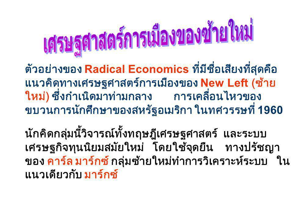 3. ในระบบเศรษฐกิจ จะมีการเปลี่ยนแปลงอยู่ ตลอดเวลา ดังเช่น ในระบบ ทุนนิยม การสะสมทุน จะเป็นตัวจักรสำหรับการพัฒนาและการเปลี่ยนแปลง การสะสมทุนก่อให้เกิดก