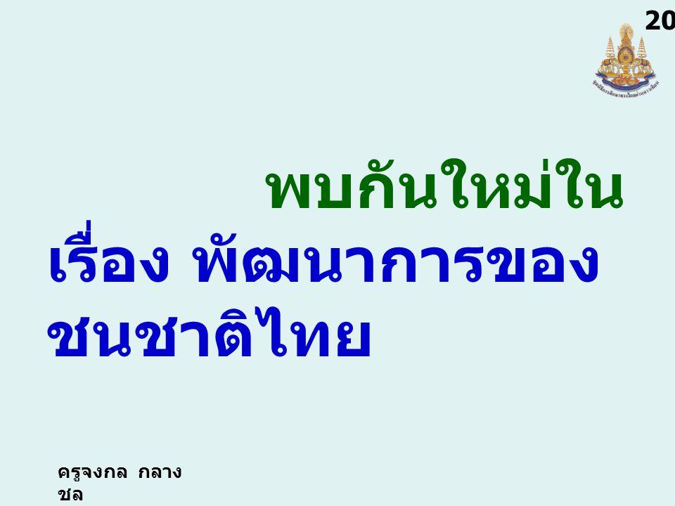 ครูจงกล กลาง ชล พบกันใหม่ใน เรื่อง พัฒนาการของ ชนชาติไทย 20