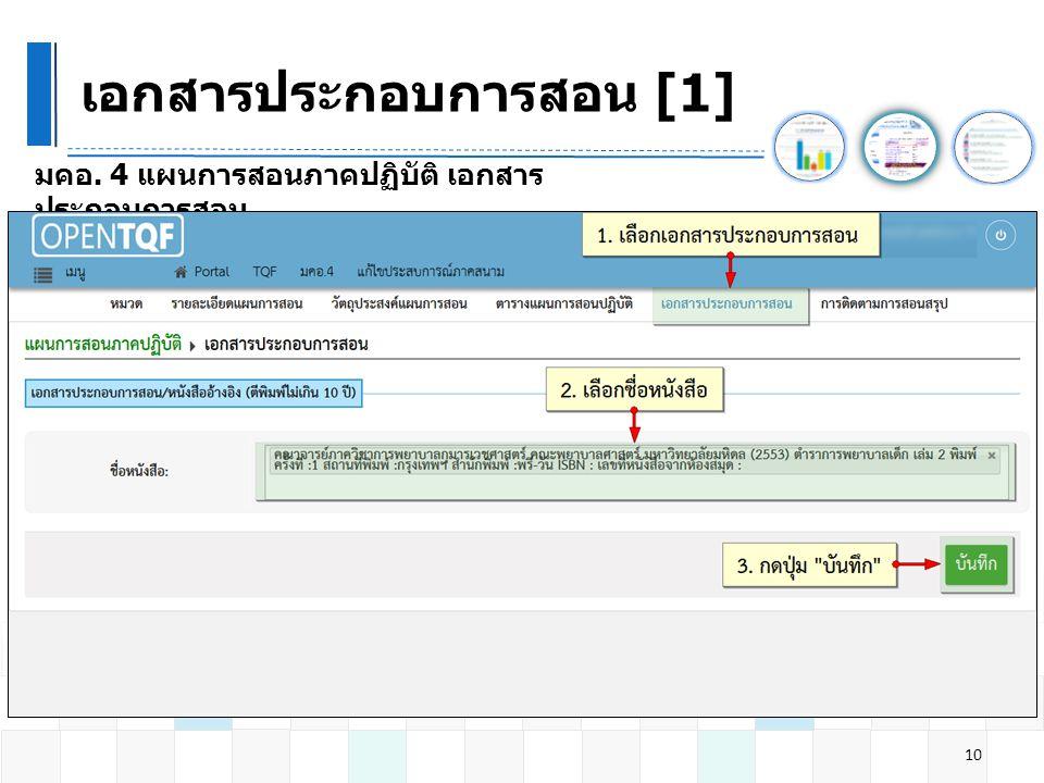 เอกสารประกอบการสอน [1] 10 มคอ. 4 แผนการสอนภาคปฏิบัติ เอกสาร ประกอบการสอน