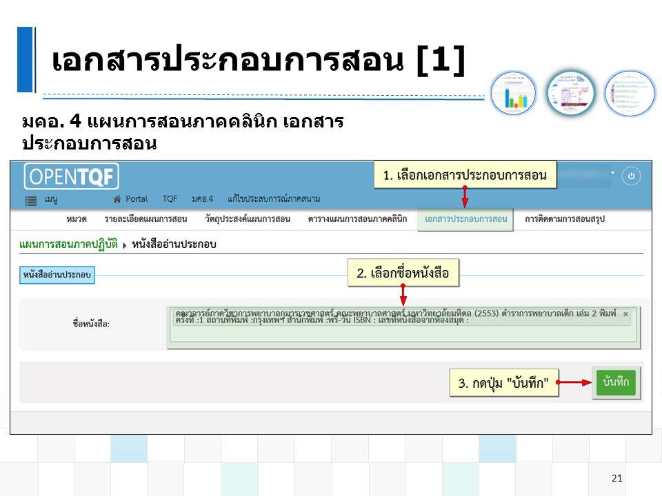 เอกสารประกอบการสอน [1] 21 มคอ. 4 แผนการสอนภาคคลินิก เอกสาร ประกอบการสอน