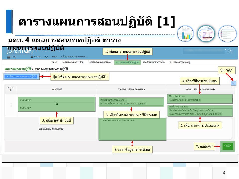 ตารางแผนการสอนปฏิบัติ [1] 6 มคอ. 4 แผนการสอนภาคปฏิบัติ ตาราง แผนการสอนปฏิบัติ