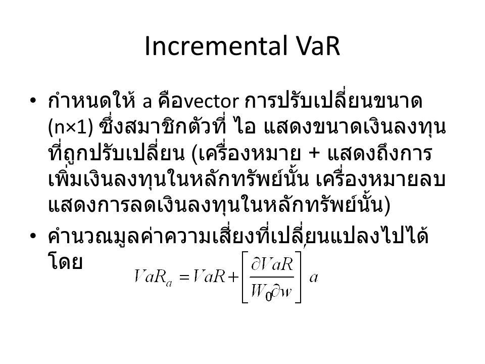 Incremental VaR กำหนดให้ a คือ vector การปรับเปลี่ยนขนาด (n×1) ซึ่งสมาชิกตัวที่ ไอ แสดงขนาดเงินลงทุน ที่ถูกปรับเปลี่ยน ( เครื่องหมาย + แสดงถึงการ เพิ่