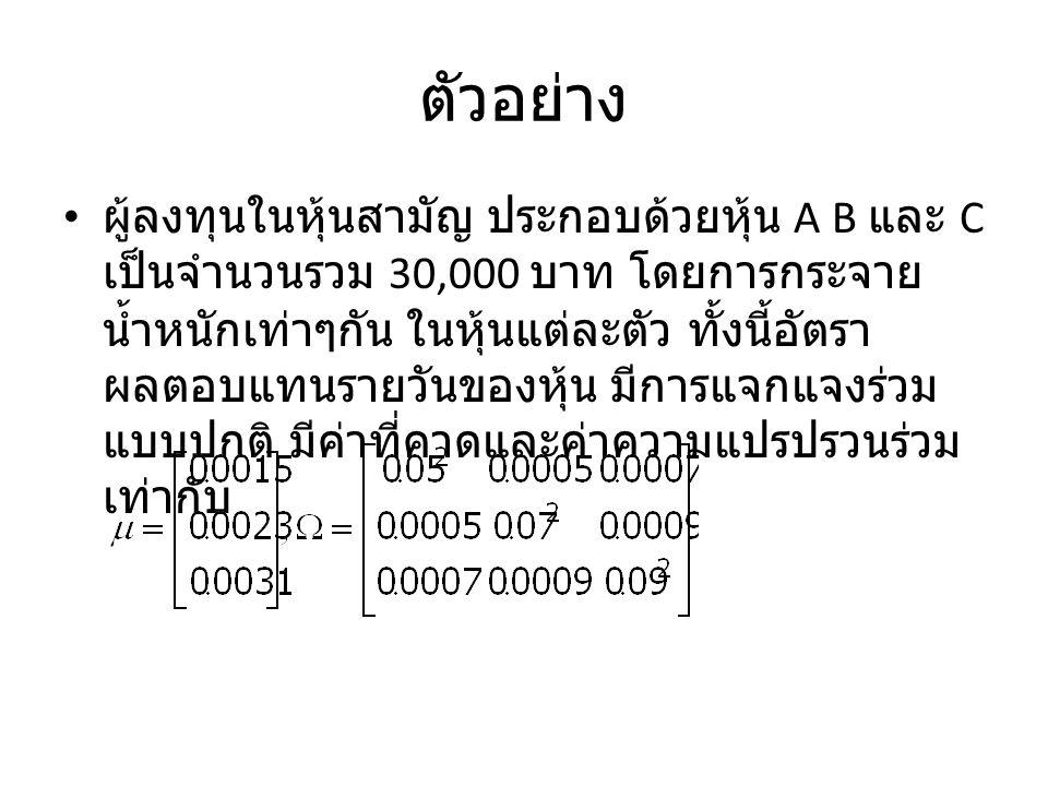 ตัวอย่าง ผู้ลงทุนในหุ้นสามัญ ประกอบด้วยหุ้น A B และ C เป็นจำนวนรวม 30,000 บาท โดยการกระจาย น้ำหนักเท่าๆกัน ในหุ้นแต่ละตัว ทั้งนี้อัตรา ผลตอบแทนรายวันข