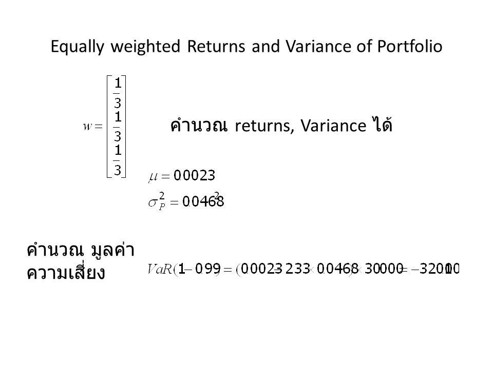 Equally weighted Returns and Variance of Portfolio คำนวณ returns, Variance ได้ คำนวณ มูลค่า ความเสี่ยง