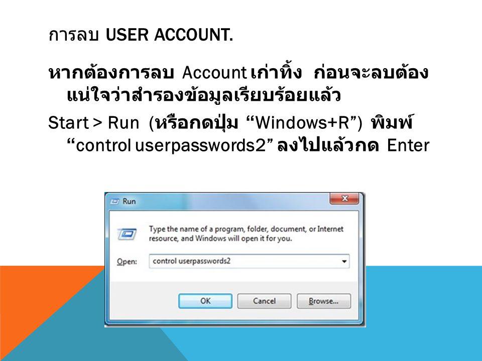 """การลบ USER ACCOUNT. หากต้องการลบ Account เก่าทิ้ง ก่อนจะลบต้อง แน่ใจว่าสำรองข้อมูลเรียบร้อยแล้ว Start > Run ( หรือกดปุ่ม """"Windows+R"""") พิมพ์ """"control u"""