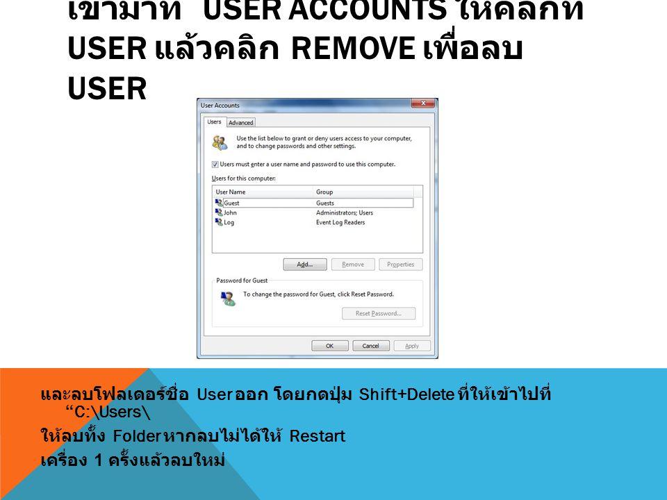 """เข้ามาที่ USER ACCOUNTS ให้คลิกที่ USER แล้วคลิก REMOVE เพื่อลบ USER และลบโฟลเดอร์ชื่อ User ออก โดยกดปุ่ม Shift+Delete ที่ให้เข้าไปที่ """"C:\Users\ ให้ล"""