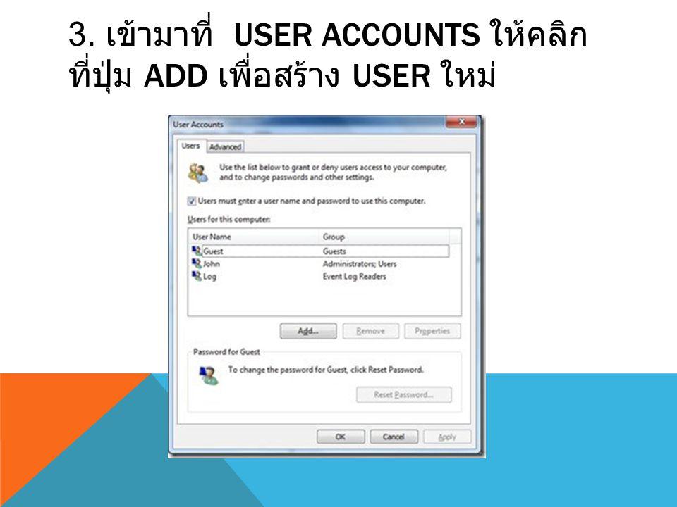 3. เข้ามาที่ USER ACCOUNTS ให้คลิก ที่ปุ่ม ADD เพื่อสร้าง USER ใหม่