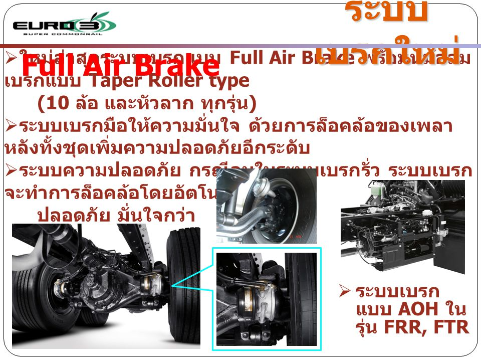  ใหม่ล่าสุดระบบเบรกแบบ Full Air Brake พร้อมหม้อลม เบรกแบบ Taper Roller type (10 ล้อ และหัวลาก ทุกรุ่น )  ระบบเบรกมือให้ความมั่นใจ ด้วยการล็อคล้อของเ