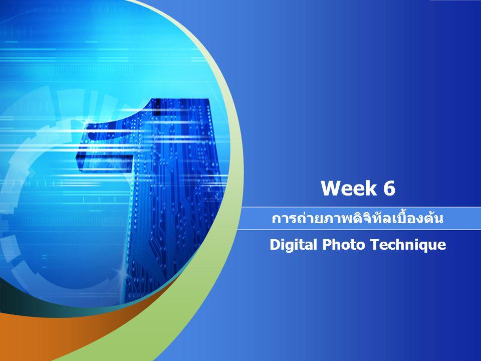 Week 6 การถ่ายภาพดิจิทัลเบื้องต้น Digital Photo Technique