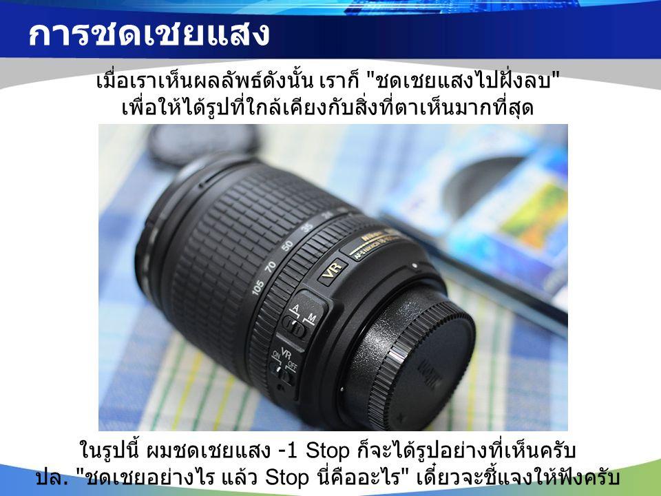 ตอบคำถาม และ สรุปบทเรียน ขอขอบคุณ ข้อมูลและรูปภาพประกอบ โดย คุณเล็ก Korat Photo Club