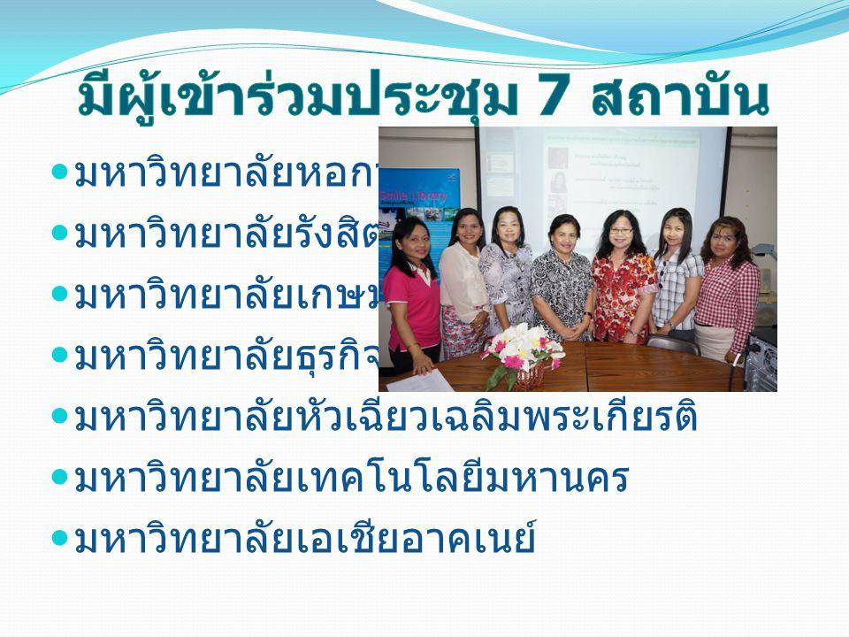มหาวิทยาลัยหอการค้าไทย มหาวิทยาลัยรังสิต มหาวิทยาลัยเกษมบัณฑิต มหาวิทยาลัยธุรกิจบัณฑิตย์ มหาวิทยาลัยหัวเฉียวเฉลิมพระเกียรติ มหาวิทยาลัยเทคโนโลยีมหานคร