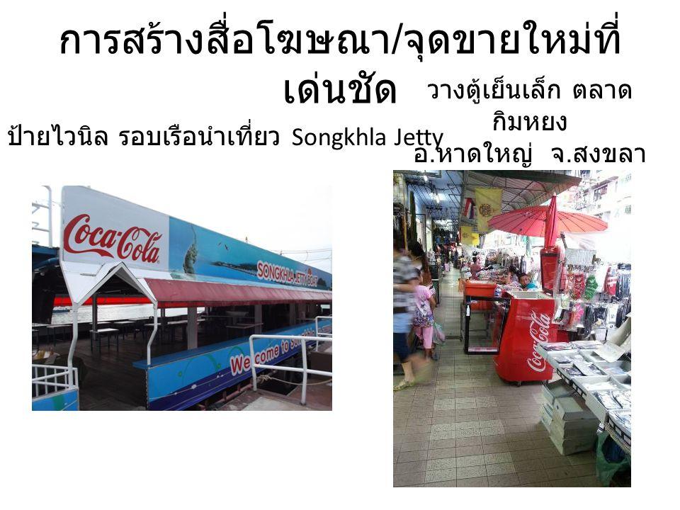 การสร้างสื่อโฆษณา / จุดขายใหม่ที่ เด่นชัด ป้ายไวนิล รอบเรือนำเที่ยว Songkhla Jetty วางตู้เย็นเล็ก ตลาด กิมหยง อ. หาดใหญ่ จ. สงขลา