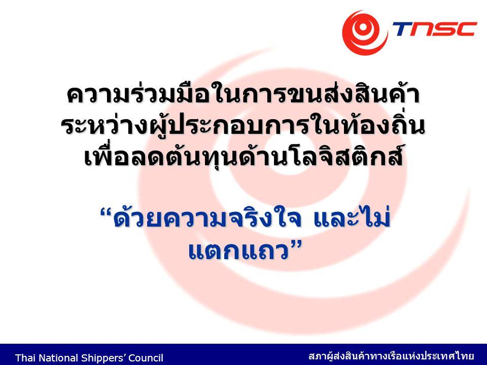 Thai National Shippers' Council สภาผู้ส่งสินค้าทางเรือแห่งประเทศไทย 39 ความร่วมมือในการขนส่งสินค้า ระหว่างผู้ประกอบการในท้องถิ่น เพื่อลดต้นทุนด้านโลจิ
