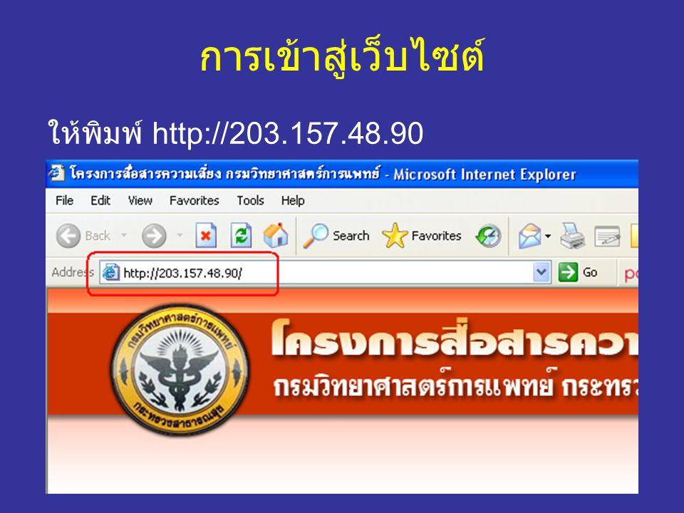การเข้าสู่เว็บไซต์ ให้พิมพ์ http://203.157.48.90