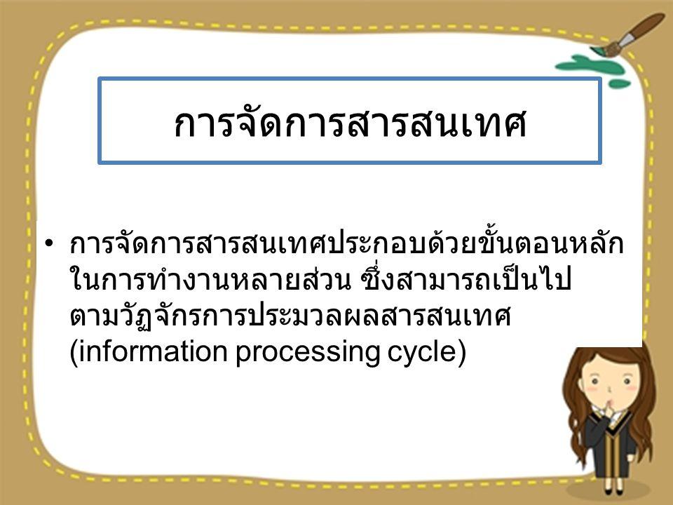 การจัดการสารสนเทศประกอบด้วยขั้นตอนหลัก ในการทำงานหลายส่วน ซึ่งสามารถเป็นไป ตามวัฏจักรการประมวลผลสารสนเทศ (information processing cycle)