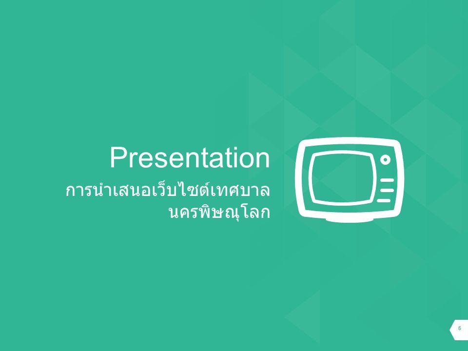 6 การนำเสนอเว็บไซต์เทศบาล นครพิษณุโลก Presentation