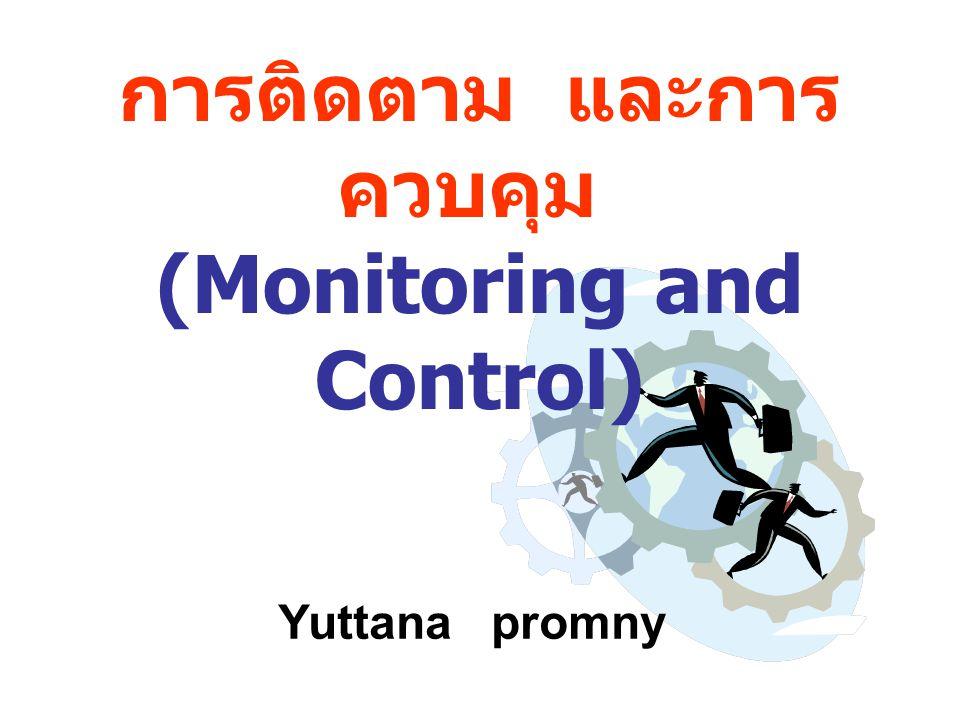 การติดตาม และการ ควบคุม (Monitoring and Control) Yuttana promny