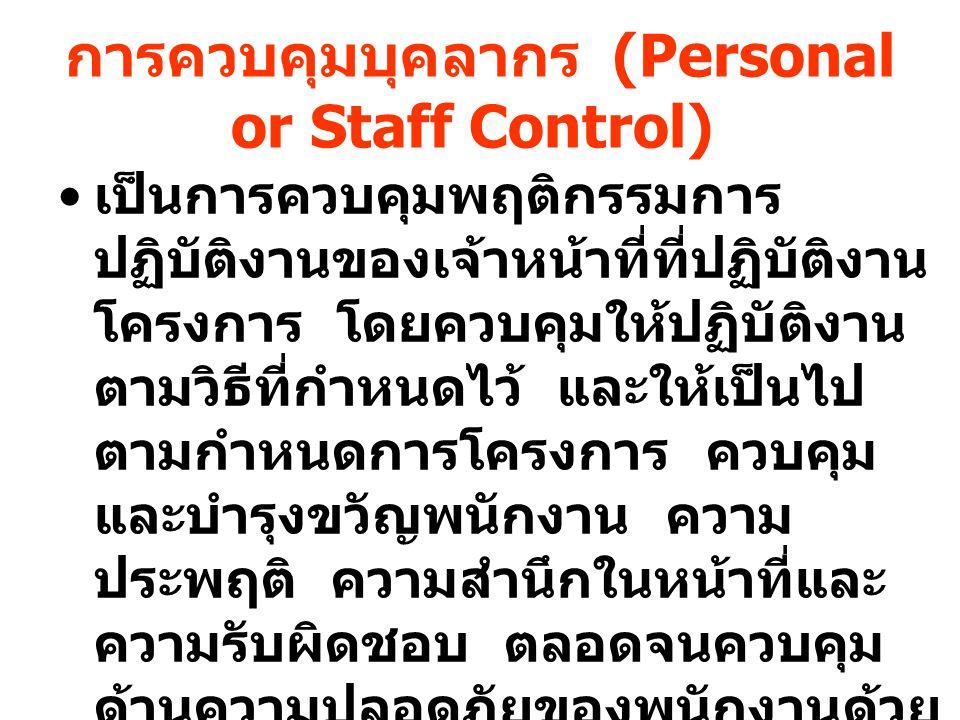 การควบคุมบุคลากร (Personal or Staff Control) เป็นการควบคุมพฤติกรรมการ ปฏิบัติงานของเจ้าหน้าที่ที่ปฏิบัติงาน โครงการ โดยควบคุมให้ปฏิบัติงาน ตามวิธีที่ก