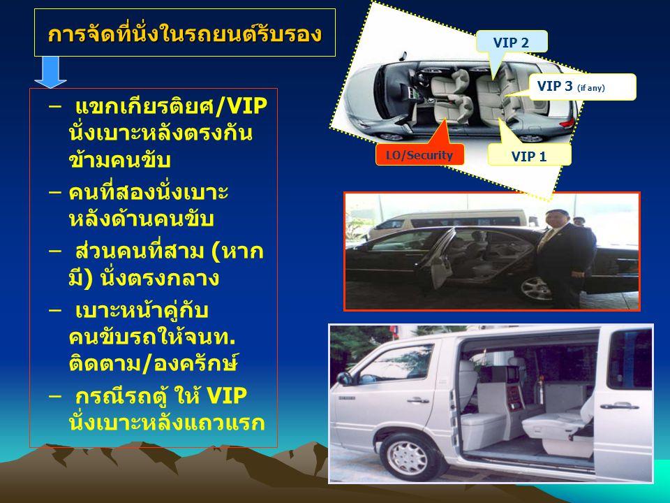 การจัดที่นั่งในรถยนต์รับรอง – แขกเกียรติยศ/VIP นั่งเบาะหลังตรงกัน ข้ามคนขับ –คนที่สองนั่งเบาะ หลังด้านคนขับ – ส่วนคนที่สาม (หาก มี) นั่งตรงกลาง – เบาะ